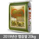 농사꾼 양심쌀 찹쌀 20kg 2019년산 햅찹쌀