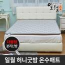 2019년형 일월 허니굿밤 온수매트 더블 150x200