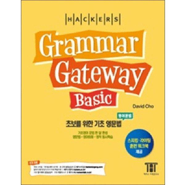 (링철가능)(해커스어학) 해커스 일반영어 Gateway Basic (Grammar) (증보판) David Cho