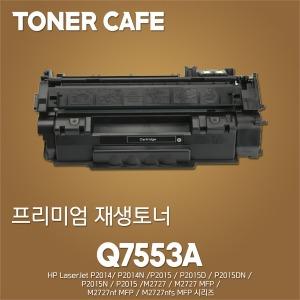 레이저젯 P2015 프린터전용 표준용량 재생토너