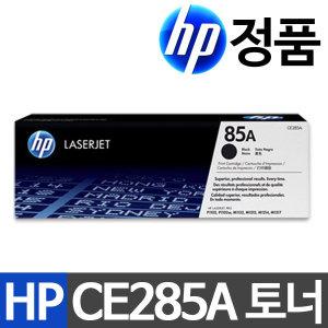 HP정품토너 CE285A P1102 P1102W M1132 M1212 M1212NF