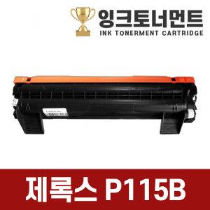 무료배송 제록스 고품질 호환토너 P115B P115W P115