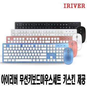 IR-WMK5000 무선키보드마우스세트 블루 키스킨 제공