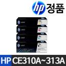 HP정품토너 CE312A 노랑 / CP1025 1025NW M175A