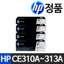 HP정품토너 CE313A 빨강 / CP1025 1025NW M175A