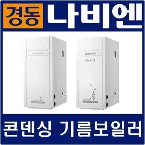 경동나비엔 콘덴싱기름보일러 인기상품(연료비절약형)