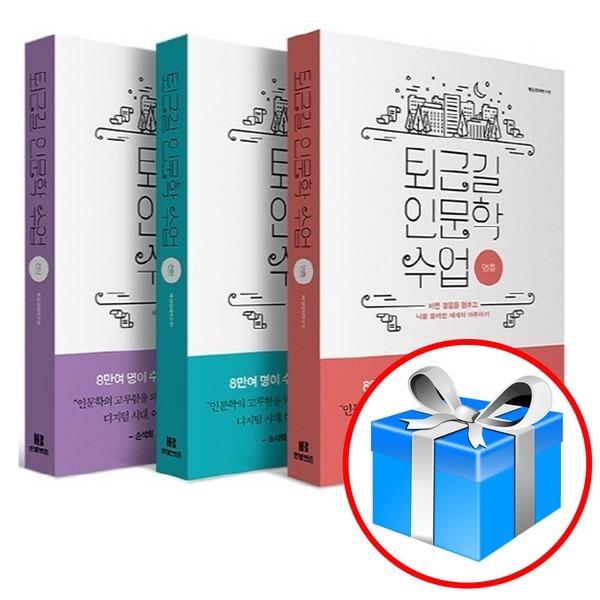 스마트펜 증정 / 퇴근길 인문학 수업 시리즈 세트(전6권) /한빛비즈