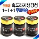 3종선물세트 흑도라지생강청 170g 구증구포 /도라지청