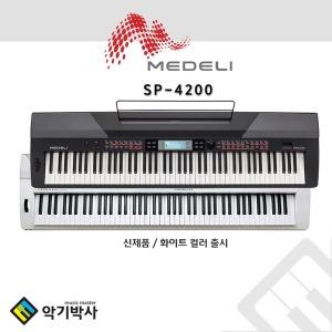 MEDELI SP4200/SP-4200/풀옵션/디지털피아노/