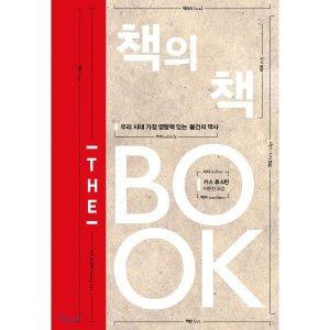 책의 책 : 우리 시대 가장 영향력 있는 물건의 역사  키스 휴스턴