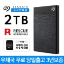 SEAGATE ULTRA TOUCH + Rescue 2TB 블랙+데이터 복구