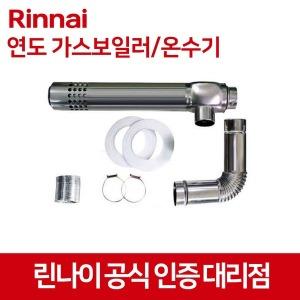 연도 세트 정품 가스온수기/보일러 필수 부속