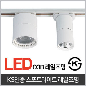 LED COB 듀오 스포트라이트 20W 화이트 레일등 S/P