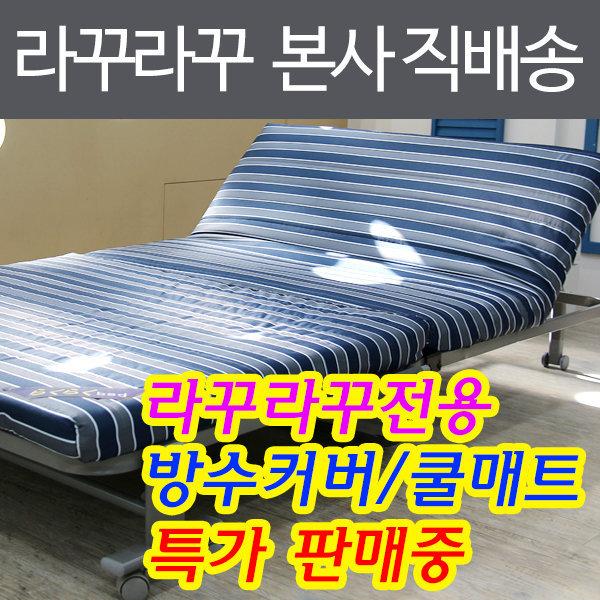 라꾸라꾸 46 접이식 간이침대 이동 침대 싱글 더블