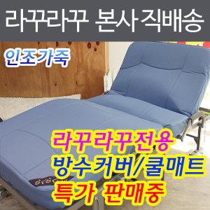 라꾸라꾸7 8 수동 전동 간이 접이식 이동 침대