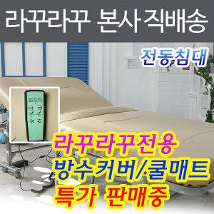 라꾸라꾸 8 전동 자동 접이식 간이 침대 슈퍼싱글