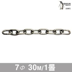 쇠사슬 1롤 30M/일반체인 7mm 쇠고리 체인 사슬