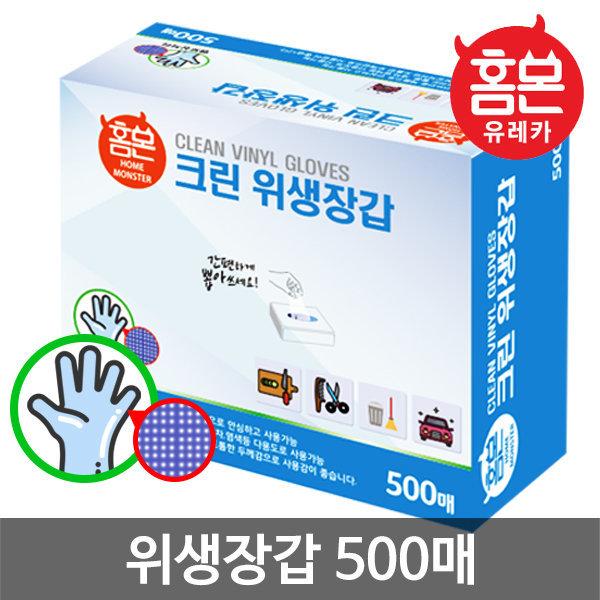 홈몬 위생장갑 500매 롤백 1000매/지퍼백 비닐 라텍스