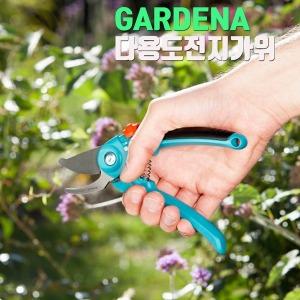 GARDENA가데나 다목적 전지가위 꽃가위 원예가위 20mm