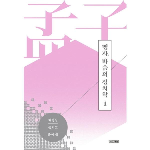 사계절 맹자 마음의 정치학. 1 양장