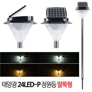 태양광 24LED-P 정원등(말뚝형)/화단등/마당 야외조명