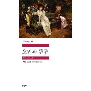 오만과 편견 - 세계문학전집 88  민음사   제인오스틴