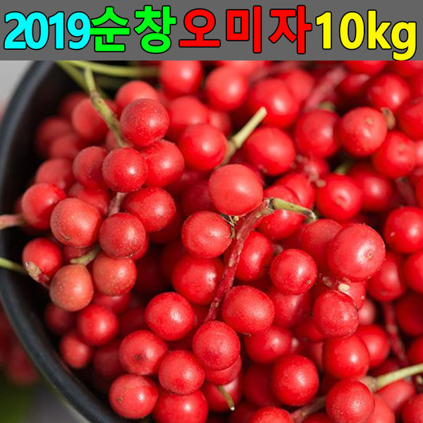 햇 오미자 10kg 2019년 오미자생과 생오미자