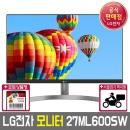 LG모니터 27ML600SW 예약판매- 3월중순 출고 예정
