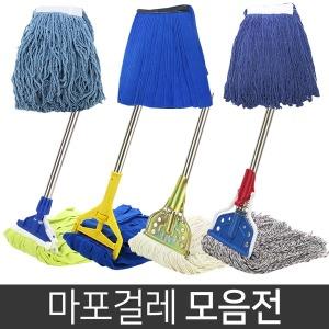 극세사마포/마포대/물걸레/밀대/마대/마포걸레