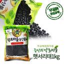 100% 국산 토종 햇서리태 청정지역 2019년 햇검은콩1kg