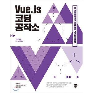 Vue js 코딩 공작소 : 컴포넌트  Vuex  Vue-CLI  Vue-Router까지 웹 애플리케이션 제작 흐름 그대로 배...
