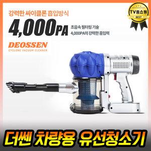 더쎈 차량용 청소기 유선 싸이클론 진공청소기-레드