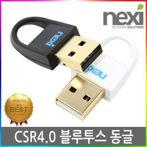 블루투스 동글 USB 무선 리시버 동글이 CSR
