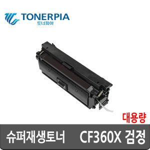 재생 CF360X 검정 대용량 M552 M552dn M553 M553n