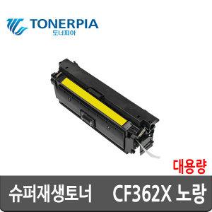 재생 CF362X 노랑 대용량 M552 M552dn M553 M553n