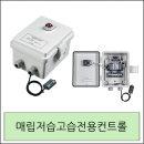 습도전용컨트롤박스 전기제어 습도조절기 습도컨트롤