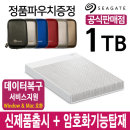 Ultra Touch + Rescue 외장하드1TB 화이트 +신제품출시