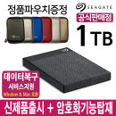 Ultra Touch + Rescue 외장하드1TB 블랙 +신제품출시+