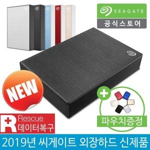 외장하드 4TB 블랙 New Backup Plus 신제품 데이터복구