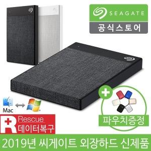 외장하드 2TB 블랙 Ultra Touch 2019 출시 신제품