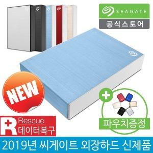 외장하드 5TB 블루 2019 출시 신제품 New Backup Plus