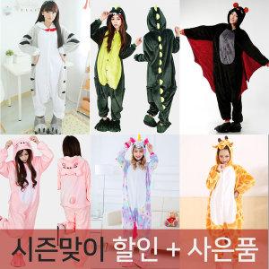 (시즌맞이 대박할인+사은품)캐릭터 동물잠옷 수면잠옷