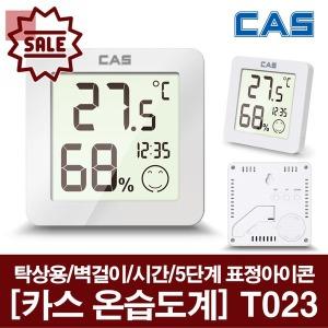 카스(CAS)디지털 온습도계 T023/다기능 온습도계/슬림