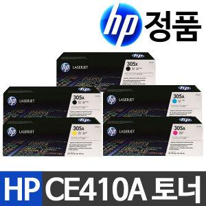 HP정품토너 CE410A 검정/M375NW M475DN M451NW M451DW