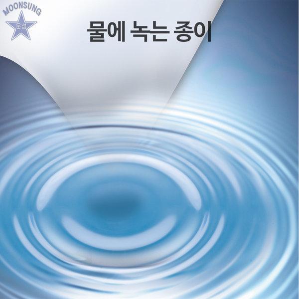 문성과학  물에 녹는 종이 (Water Soluble Paper)