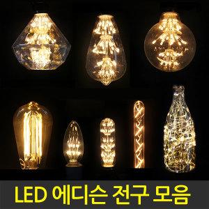 LED 에디슨전구/눈꽃전구/클레식/카페 인테리어