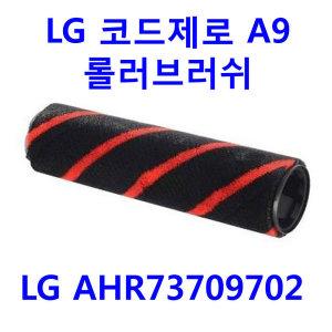 正品 LG 코드제로 A9용 마룻바닥흡입구용 롤러브러쉬