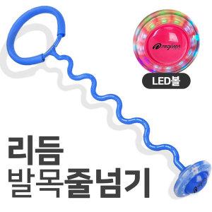 프록시마 블루 리듬발목줄넘기 KC인증 LED 리듬스텝