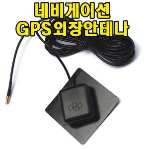 GPS외장안테나 파인드라이브 Q100 수신율 향상