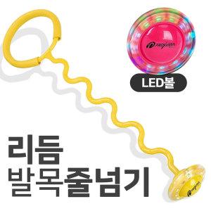 프록시마 옐로우 리듬발목줄넘기 KC인증 LED 리듬스텝